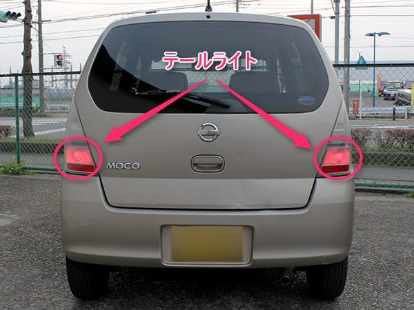 「車 テールランプとは」の画像検索結果